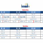 New Weekend Schedule from March