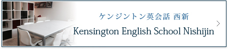 ケンジントン英会話 西新  Kensington English School Nishijin